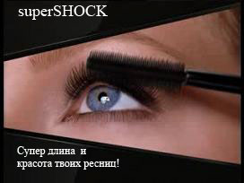 тушь superSHOCK от AVON - Супер длина и красота твоих ресниц