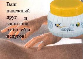крем Тенториум - уникальная помощь иммунитету